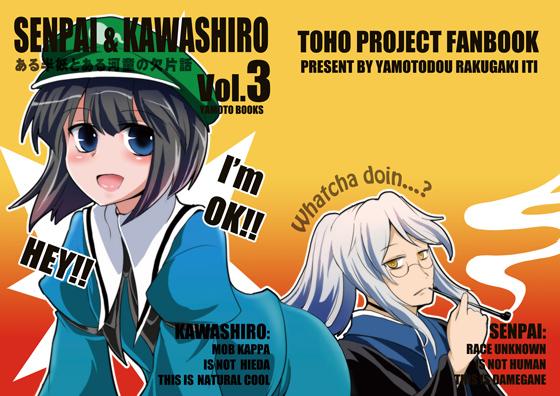 SENPAI&KAWASHIRO Vol.3の画像