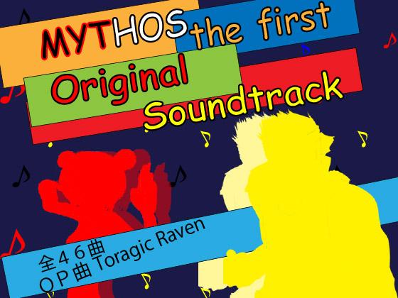 MYTHOS第一部 オリジナルサウンドトラックの画像