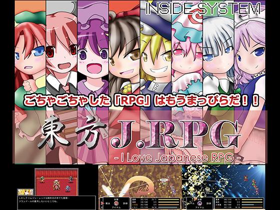 東方JRPGの画像