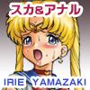 IRIE YAMAZAKI「セラ○ン」アナル&スカトロ作品集Ver.1