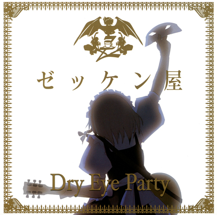 ゼッケンNo.1 Dry Eye Partyの画像