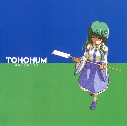 TOHOHUMの画像