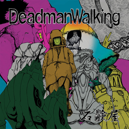 DeadmanWalkingの画像