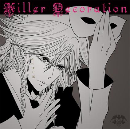 Killer Decorationの画像