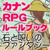 カナンRPG ルールパック