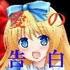 【無料】オンラインゲーム 美少女アリスへの告白