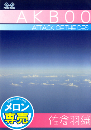 ATTACK OF THE DESの画像