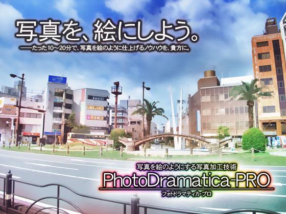 写真を絵のようにする写真加工技術 PhotoDramatica-PROの画像