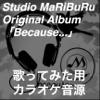 Because...歌ってみた用カラオケ音源