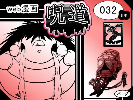 web漫画 『呪道』 032の画像