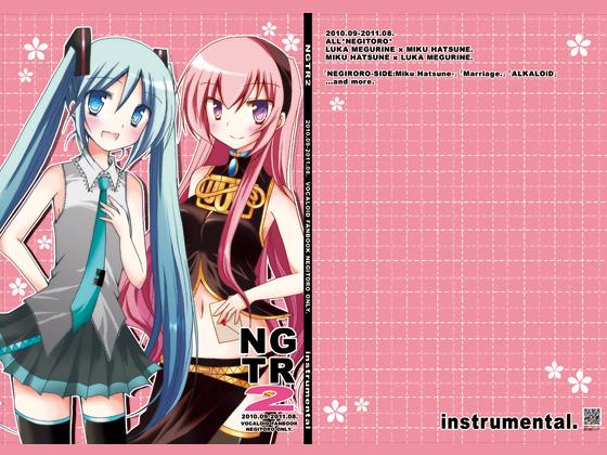 NGTR2の画像
