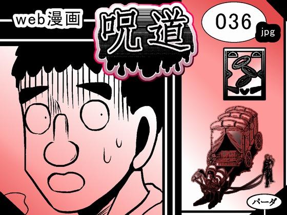 web漫画 『呪道』 036の画像
