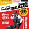 hello W.O.R.K.武職2
