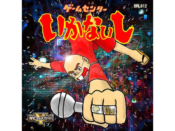 ¥Cuスタ平「ゲームセンターいかないし」の画像