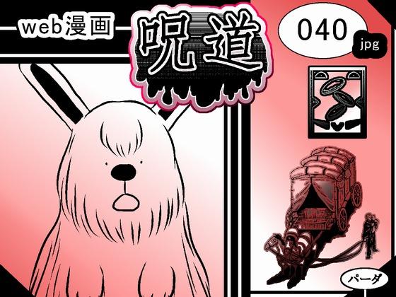 web漫画 『呪道』 040の画像