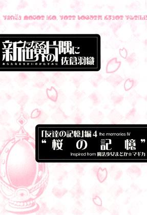 桜の記憶の画像