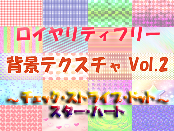ロイヤリティフリー 背景テクスチャ Vol.2 ~チェック・ストライプ・ドット・スター・ハート~の画像