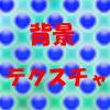 ロイヤリティフリー 背景テクスチャ Vol.2 ~チェック・ストライプ・ドット・スター・ハート~