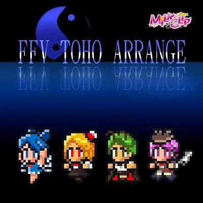 FF5 TOHO ARRANGEの画像
