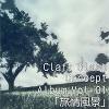 Claft Clasp Concept Album Vol.01「旅情風景」