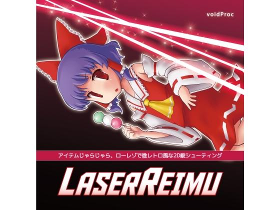LASERREIMUの画像