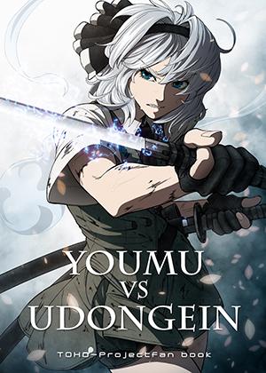 YOUMU vs UDONGEINの画像