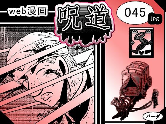 web漫画 『呪道』 045の画像