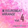 東方EUROBEAT ARRANGE Vol.4