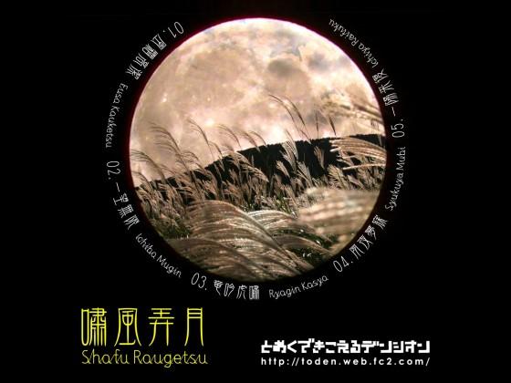 嘯風弄月の画像
