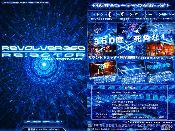 REVOLVER360 RE:ACTORの画像