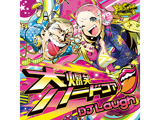 """LooooooL!!!!! HAHAHAHAHAHA!!!!!!!! Notebook""""Delight""""Recordsより、DJ Laughのミニアルバムがリリース! IQの低いハードな高速ビートが、何も考えず一心不乱に突進してくる!の画像"""