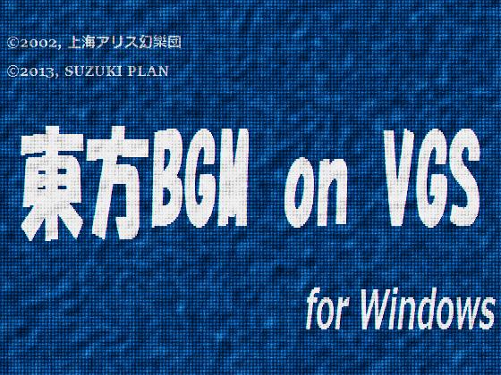 東方BGM on VGS for Windowsの画像