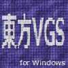 東方BGM on VGS for Windows