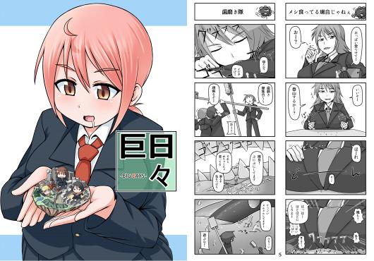 巨日々 日本語版+EnglishVersionの画像