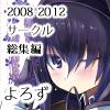 2008-2012 零月工房 総集編