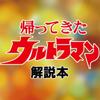 帰ってきたウルトラマン 解説本(2014年版)