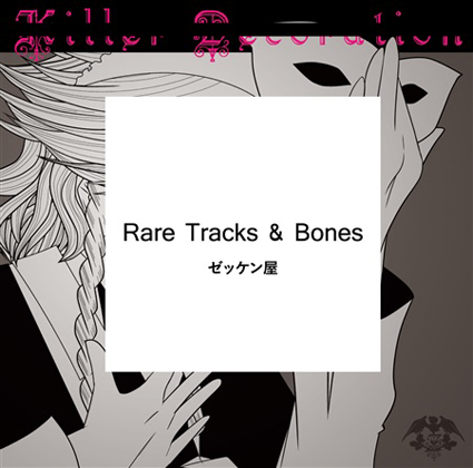 Rare Tracks & Bonesの画像