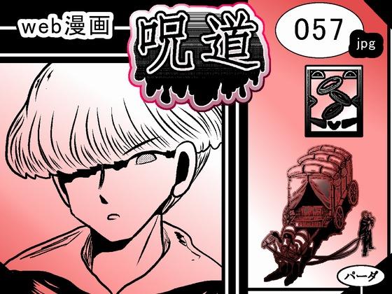 web漫画 『呪道』 057の画像
