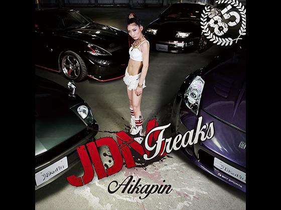 JDM Freaksの画像