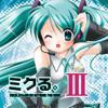 ミクる。3 with 童歌(同人誌+ミク音楽CD)