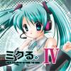 ミクる。4 with singen(同人誌+ミク音楽CD)(原本24ページ分収載)