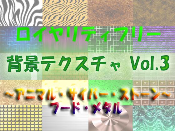 ロイヤリティフリー 背景テクスチャ Vol.3 ~アニマル・サイバー・ストーン・フード・メタル~の画像