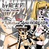 アナザー・サイド・BORDERS #03