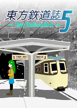 東方鉄道誌5 ~Toho Railway Girls~の画像