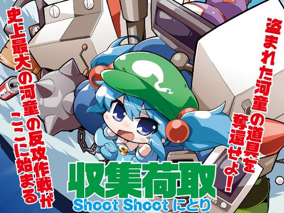 収集荷取 Shoot Shoot にとりの画像