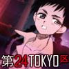 『第24TOKYO区』エピソード1