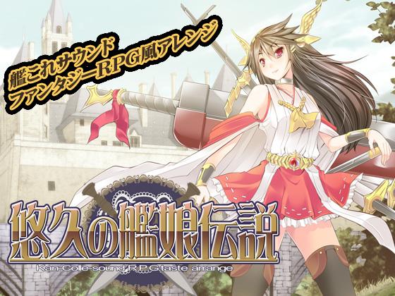 悠久の艦娘伝説DL版の画像