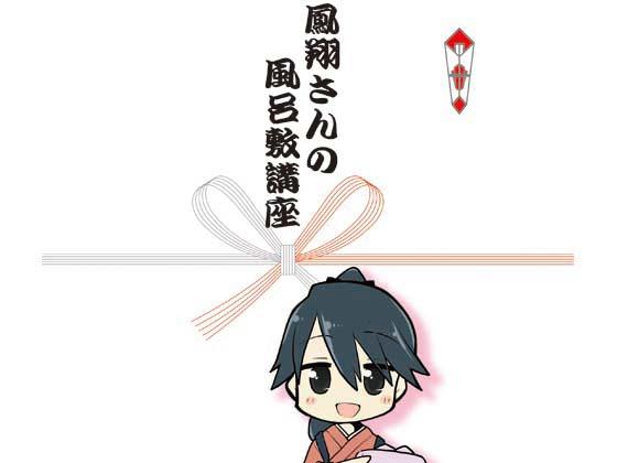 鳳翔さんの風呂敷講座の画像