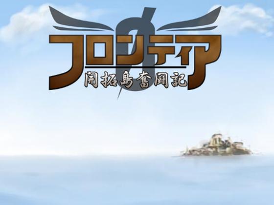 フロンティア 0 ~開拓島奮闘記~の画像