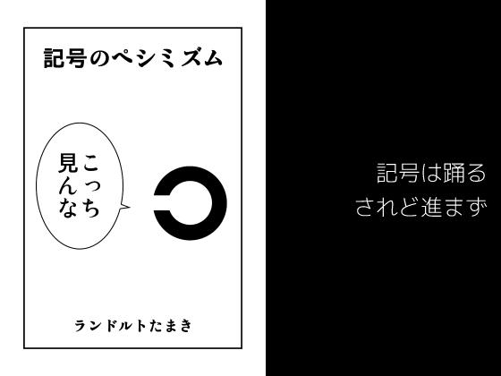 記号のペシミズムの画像